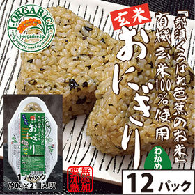 時短玄米【12パック(24個入)】有機玄米おにぎり-わかめ「...