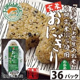時短玄米【36パック(72個入)】有機玄米おにぎり-わかめ「...