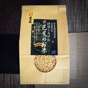 【食べきりサイズ 3合x9袋】プレミアム玄米 「那須くろばね...