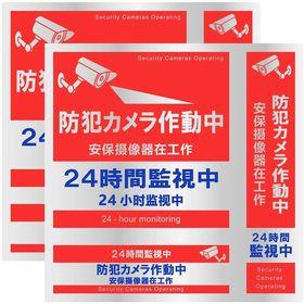【2枚入り】 防犯カメラ ステッカー 正方形 縦型 横型 日...