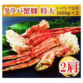 【1000g×2肩セット】豪華なタラバ蟹脚特大
