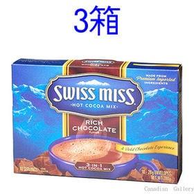 【3箱】スイスミス ココアミックス リッチチョコレート フレ...