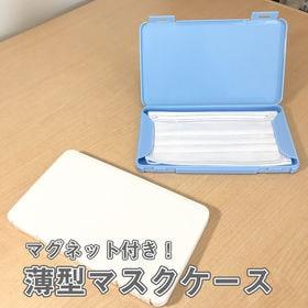 【2色セット】マグネットシール付きマスクケース(ホワイト/ブ...