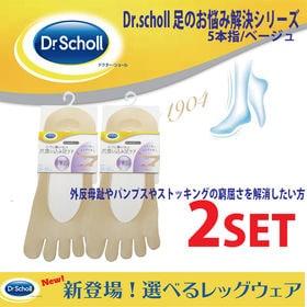 【2セット】爪食い込み足ケア【ドクターショール】5本指【ベー...