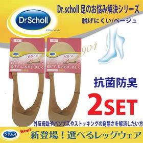 【2セット】キュピタ【ドクターショール】【ベージュ浅め】土踏...