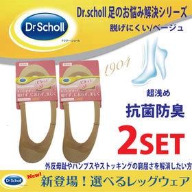 【2セット】キュピタ【ドクターショール】【ベージュ超浅め】土...