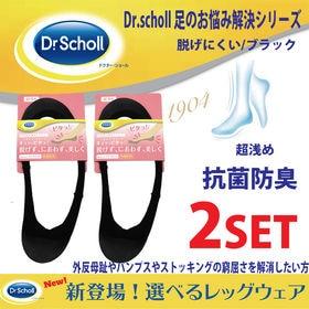 【2セット】キュピタ【ドクターショール】【ブラック超浅め】土...