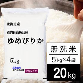 【20kg】 令和2年産 北海道産 ゆめぴりか 無洗米5kg...