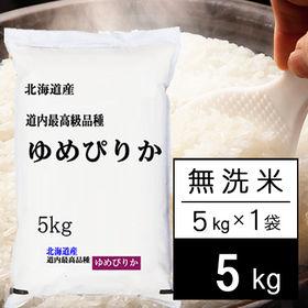 【5kg】 令和2年産 北海道産 ゆめぴりか 無洗米5kgx...