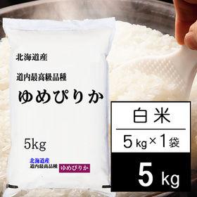 【5kg】 令和2年産 北海道産 ゆめぴりか 白米5kgx1...