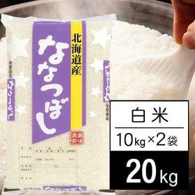 【20kg】 令和2年産 北海道産 ななつぼし無洗米 10k...