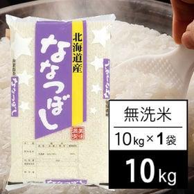 【10kg】 令和2年産 北海道産 ななつぼし無洗米 10k...