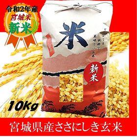 【令和2年新米】宮城県産 ササニシキ玄米(10kg)