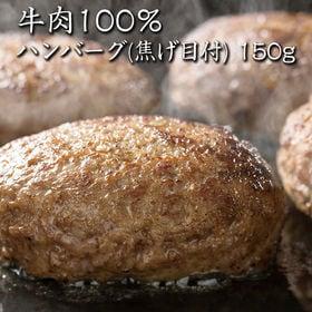 【150g×5パック】鳥益 牛肉100% ハンバーグ (焦げ...