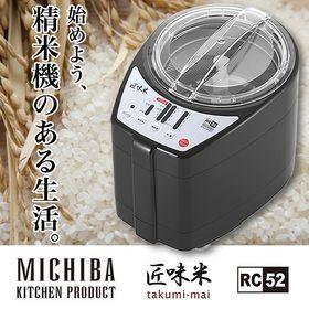 【ブラック】山本電気  匠味米 ライスクリーナー(精米機)