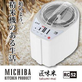 【ホワイト】山本電気  匠味米 ライスクリーナー(精米機)