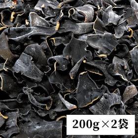 【200g×2袋】<北海道産>猫足根昆布