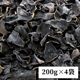 【200g×4袋】<北海道産>猫足根昆布