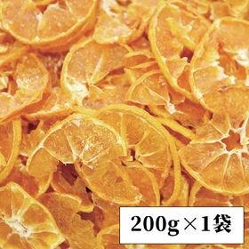 【約200g×1袋】<熊本県産>みかんチップス