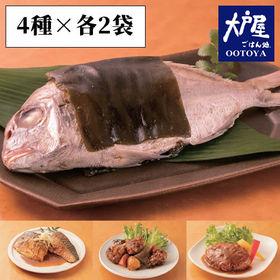 【4種×各2袋】<大戸屋特製>人気メニュー4種食べ比べセット