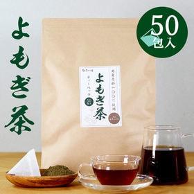 【 3g×50包入 】国産 よもぎ茶ティーバッグ ノンカフェ...