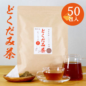 【3g×50包入 】国産 どくだみ茶 ティーバッグ ノンカフ...