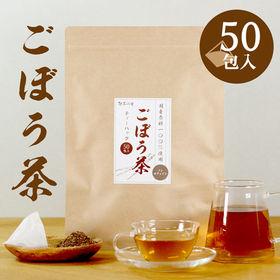 【2g×50包入】国産 ごぼう茶  ティーバッグ ノンカフェ...