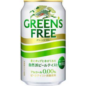 【24本】キリン グリーンズフリー 350ml
