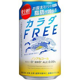 【24本】キリン カラダフリー 350ml