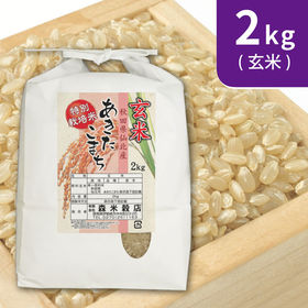 【2kg×1袋】令和2年産 新米 玄米 こだわり 特別栽培米...