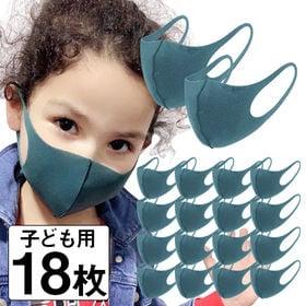 【在庫有り】【幼児・低学年用/ブルーグリーン】洗えるマスク(18枚組) | 立体構造で顔にフィット!洗えて清潔! 水洗いOKで、繰り返し使用可能♪