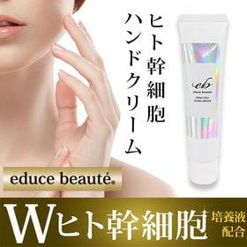 【30g】ヒト幹細胞ハンドクリーム