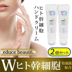 【30g×2個セット】ヒト幹細胞ハンドクリーム