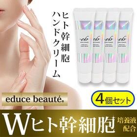 【30g×4個セット】ヒト幹細胞ハンドクリーム