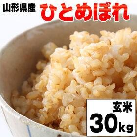 【30kg】令和2年産 新米 山形県産 ひとめぼれ 玄米