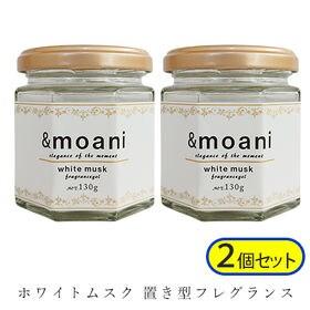 【130g×2個セット】&moani モアニ フレグランスジ...