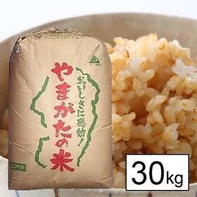 【30kg】令和2年産 新米 山形県産 あきたこまち 玄米