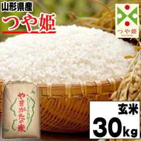 【30kg】令和2年度 山形県産つや姫 玄米