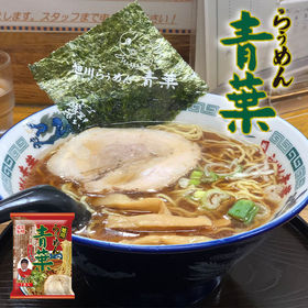【2袋】青葉 醤油 乾麵 北海道 お土産 旭川 ラーメン