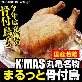 【予約受付】12/20~順次出荷【約1.5kg(1羽)】究極の丸亀名物 骨付鳥 まるっと骨付鳥 | 今年はご家庭で幸せなクリスマスパーティー♪ パリッとジューシーな鶏肉の旨味