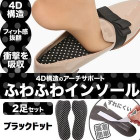 【2足セット・ブラックドット】ハードウォーク用:ふかふか4D
