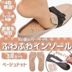 【3足セット・ベージュドット】ハードウォーク用:ふかふか4D