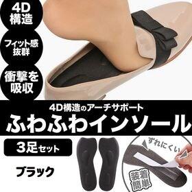 【3足セット・ブラック】ハードウォーク用:ふかふか4D