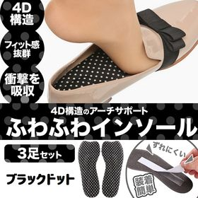 【3足セット・ブラックドット】ハードウォーク用:ふかふか4D