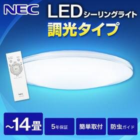 NEC 洋風LED シーリングライト (-14畳/調光のみ)...