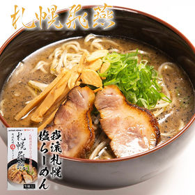 【4食入(2食入×2個)】札幌飛燕 我流札幌塩ラーメン 生麺...