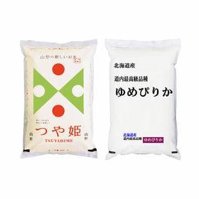 【10kg】 令和2年産 食べ比べセット(北海道産ゆめぴりか...