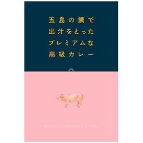 【5箱】五島の鯛で出汁をとったプレミアムな高級カレー(五島S...