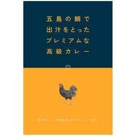 【5箱】五島の鯛で出汁をとったプレミアムな高級カレー(五島地...