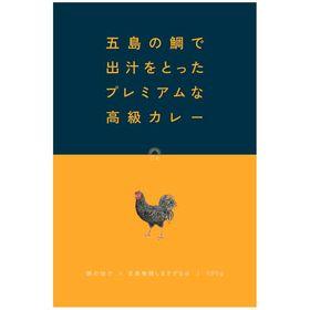 【10箱】五島の鯛で出汁をとったプレミアムな高級カレー(五島...